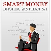 Smart Money|Бизнес журнал. ВКонтакте