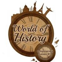 World of History. ВКонтакте