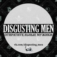 Отвратительные мужики