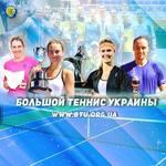 Большой теннис Украины