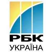РБК-Украина