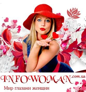 InfoWoman.com.ua