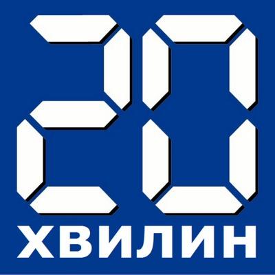 20 минут Украина