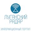 Луганский Радар