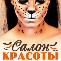 Салон красоты. ВКонтакте