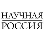 Научная Россия