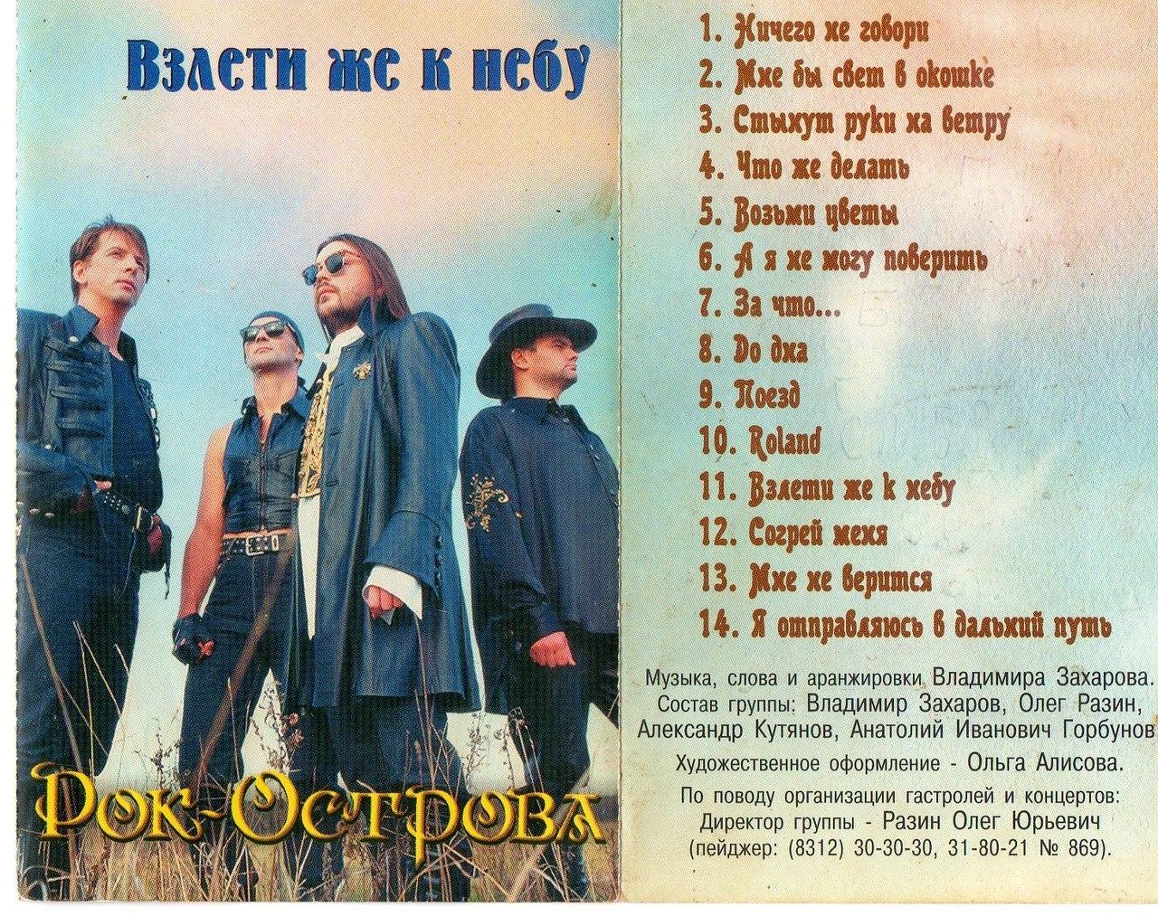 Обложка самого успешного альбома группы