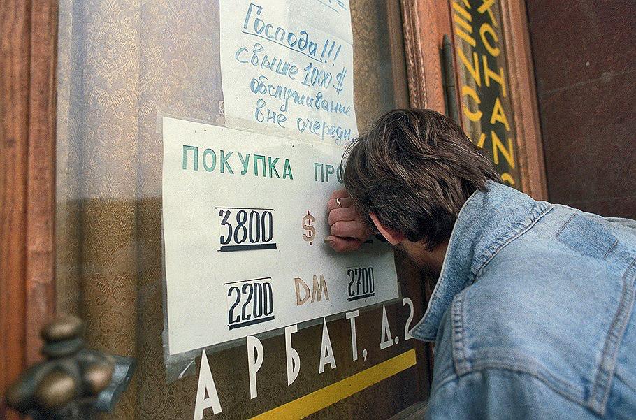 Будет ли в России дефолт в 2019 году и замена денег