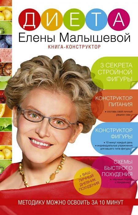 Программа Похудения В Программе Здоровье.