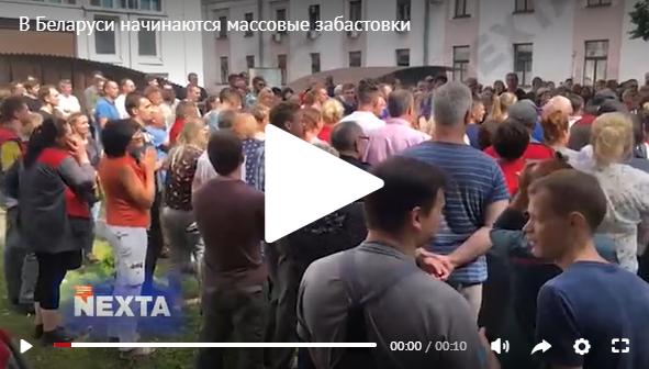 """""""Нас не запугать!"""": Появилось видео забастовки белорусских рабочих"""