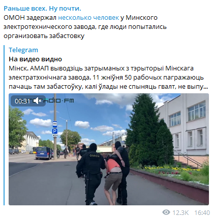 На  Минском электротехническом заводе прошли задержания