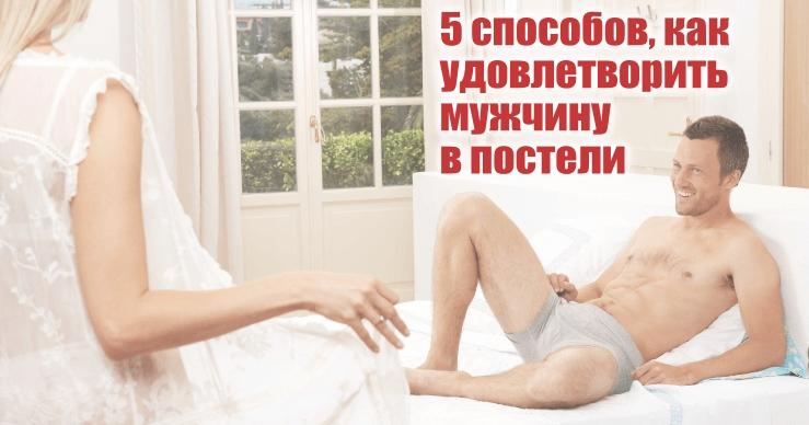 Как доставить мужчине сверх удовольствие в постели