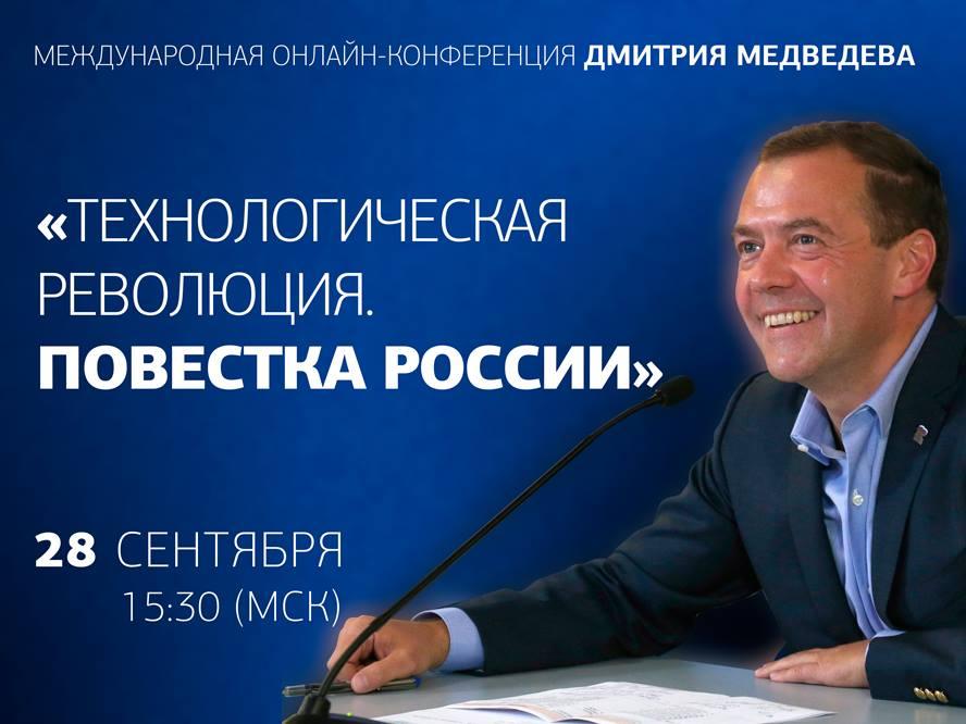 Дмитрий Медведев отвечает на вопросы TechCrunch в онлайне