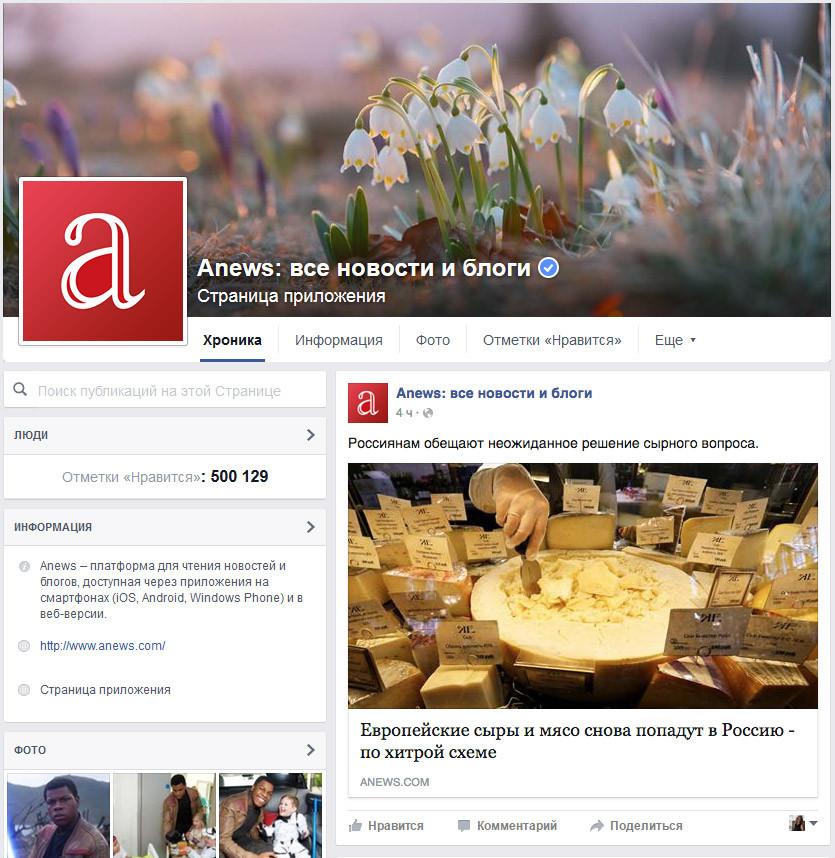 Facebook - уже полмиллиона подписчиков Anews!