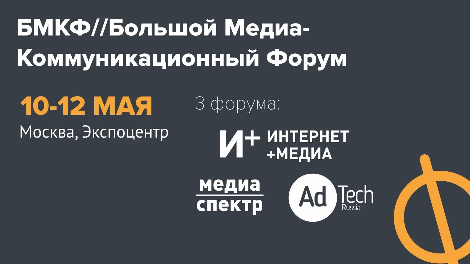 БМКФ-2016. Большой медиа–коммуникационный форум в Москве
