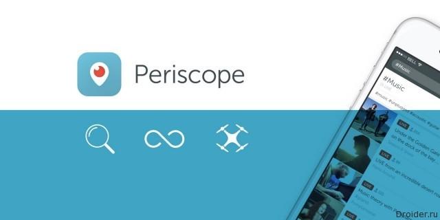 Фото Periscope научится транслировать с дронов и навсегда сохранять видео