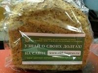 Фото ПРАВО.RU: Приставы стали напоминать о долгах с помощью хлеба