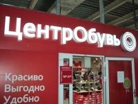 """ПРАВО.RU: Полиция Москвы завела уголовное дело против руководства """"Центробуви"""""""