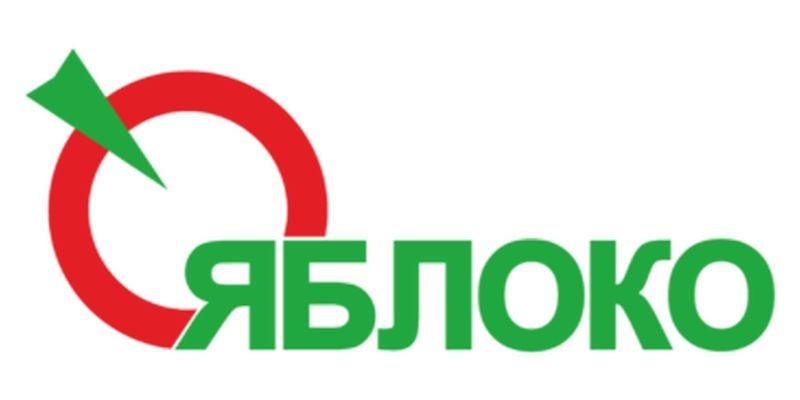"""Фото Выборы-2016. """"Яблоко"""" и ФСБ"""