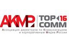 """ТОП-5 руководителей агентств (реклама, маркетинг и PR) """"TOP-COMM-2016"""""""