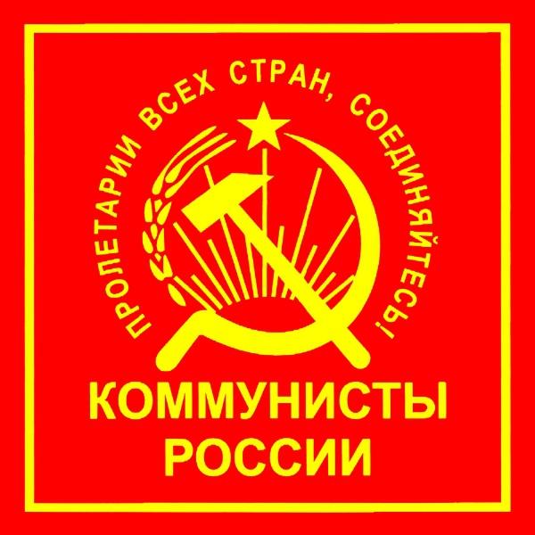 Фото Выборы-2016. Коммунисты как тёмная лошадка
