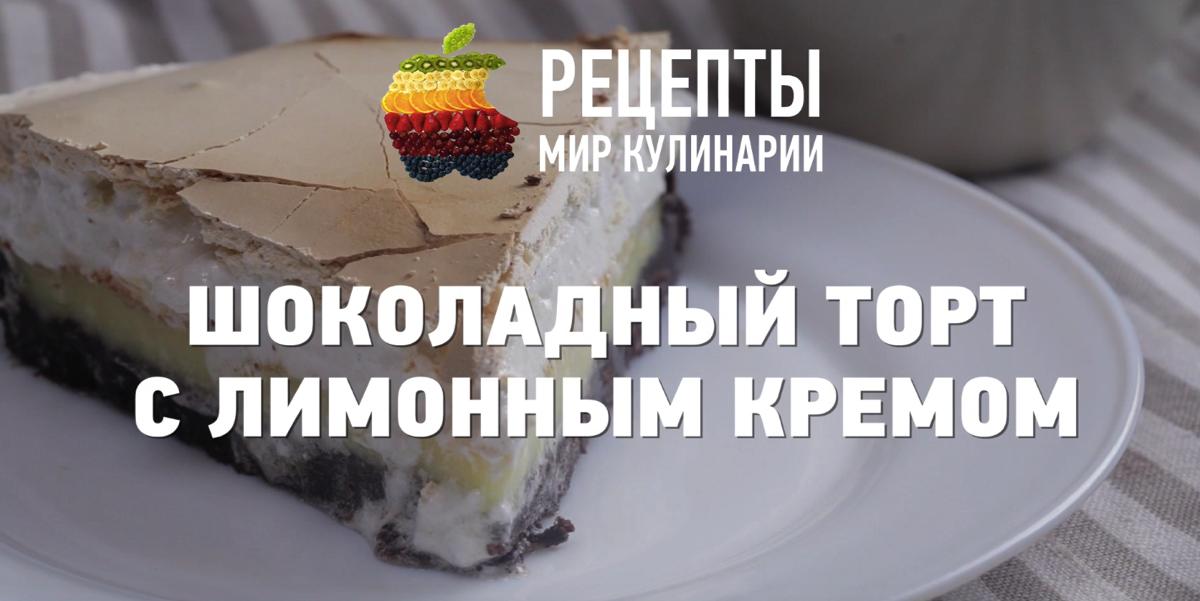 Шоколадный пирог с лимонным кремом