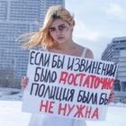 Фото В Москве согласовали митинг против декриминализации побоев