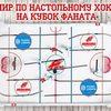 Впервые «Радио Сибирь» и ХК «Авангард» проведут турнир по настольному хоккею на Кубок фаната