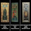 Религия: Мерные иконы: что ими измеряли и для кого рисовали