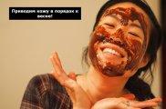 Fashion: Секрет бьюти-блогеров: маска, которая «стирает» с лица  прыщи и постакне. За копейки.