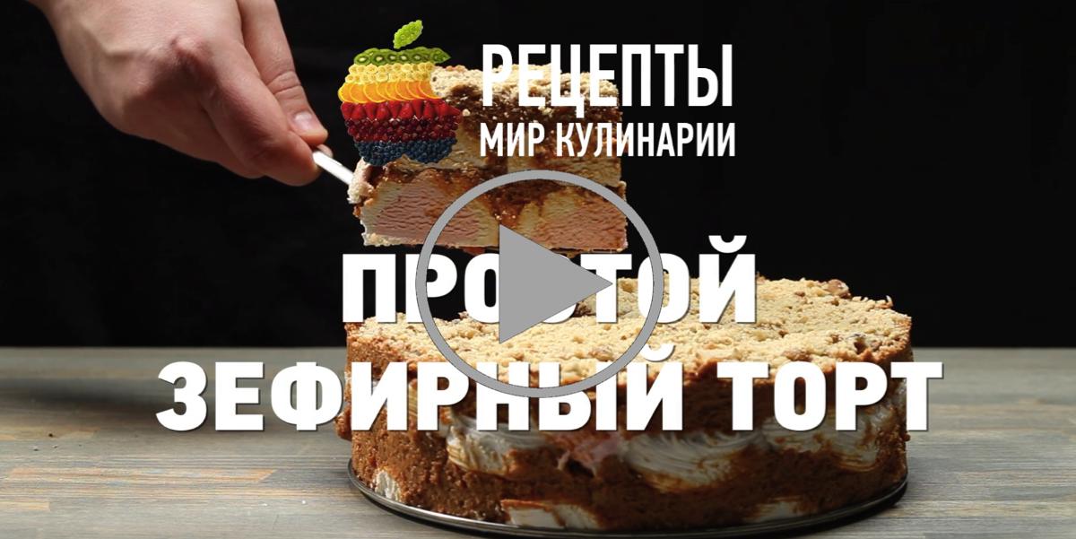 ПРОСТОЙ ЗЕФИРНЫЙ ТОРТ: видео-рецепт