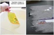Лайфхак: Приличный вид: как просто убрать следы клея и бумаги от этикеток с любой поверхности