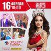 Финал конкурса «Мисс и Мистер Красноярский Край 2017» пройдет 16 апреля