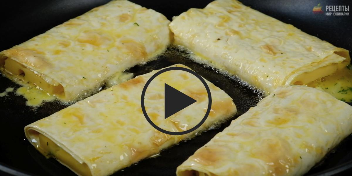 Лаваш с сыром в яйце за 5 минут: видео-рецепт