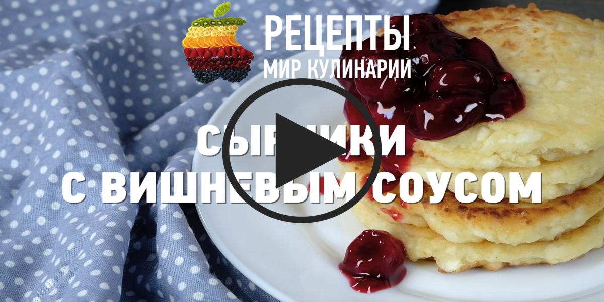 Сырники с вишневым соусом: видео-рецепт