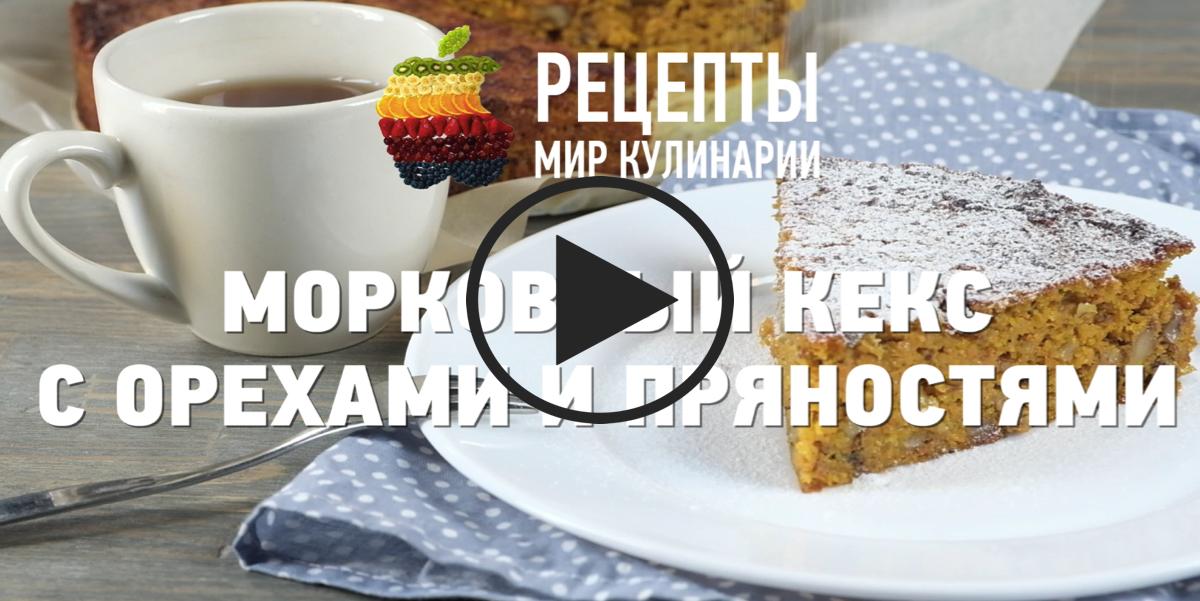Морковный кекс с орехами и пряностями: видео-рецепт