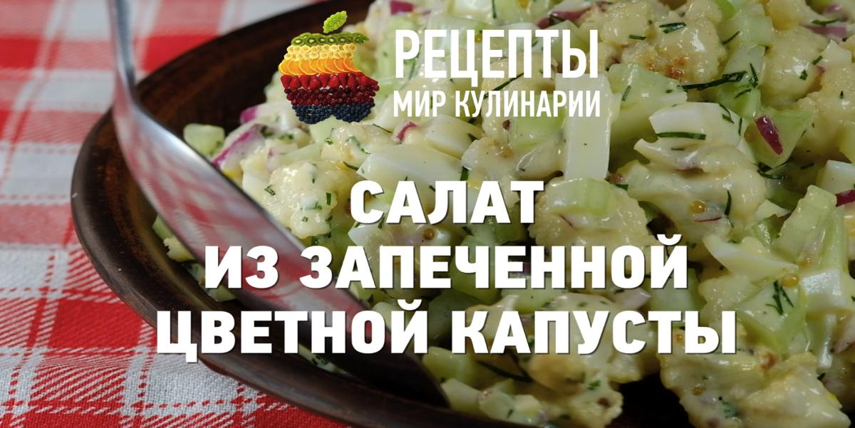 Салат из запеченной цветной капусты