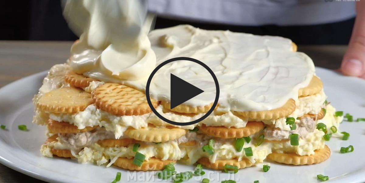 Салат-торт из крекеров: видео-рецепт