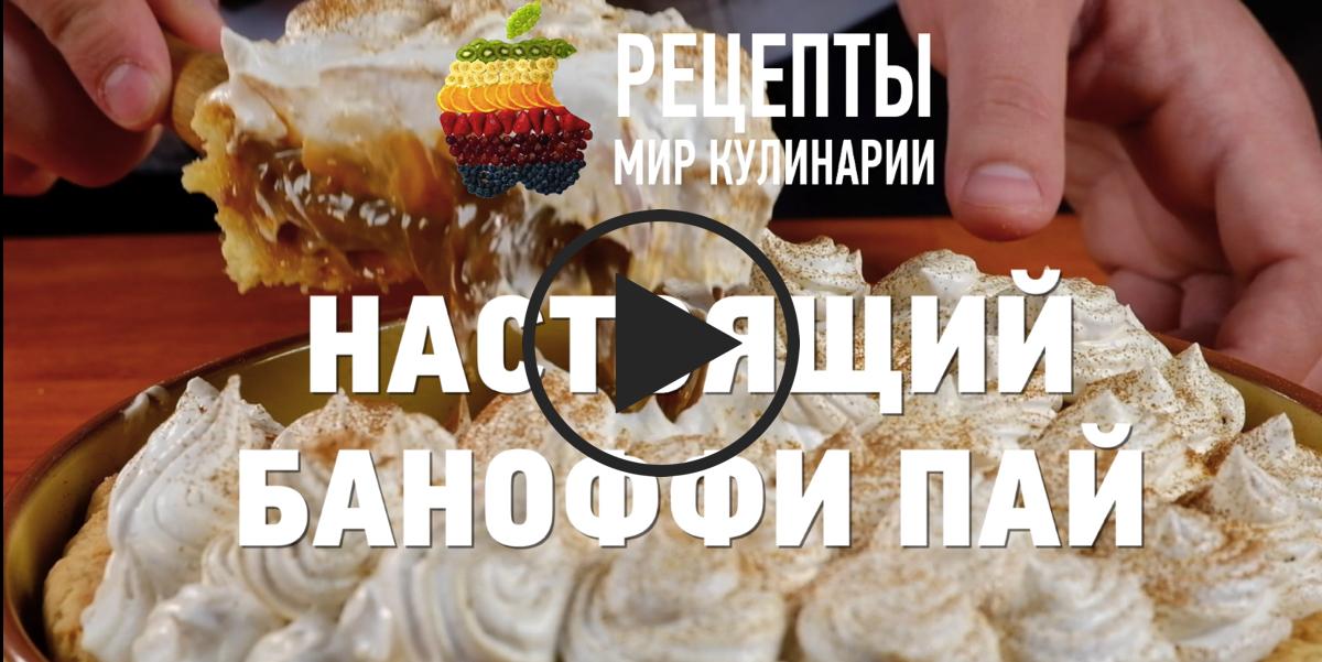 Настоящий Баноффи пай: видео-рецепт