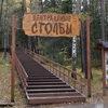 Директор «Столбов» предложил включить часть заповедника в границы Красноярска