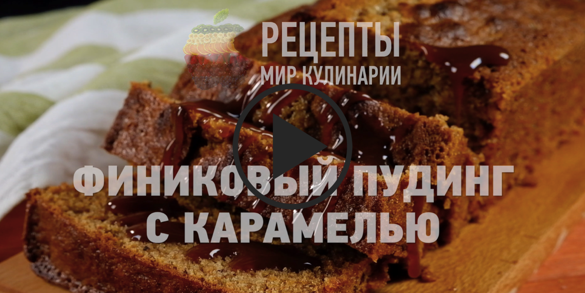 Финиковый пудинг со сливочной карамелью: видео-рецепт
