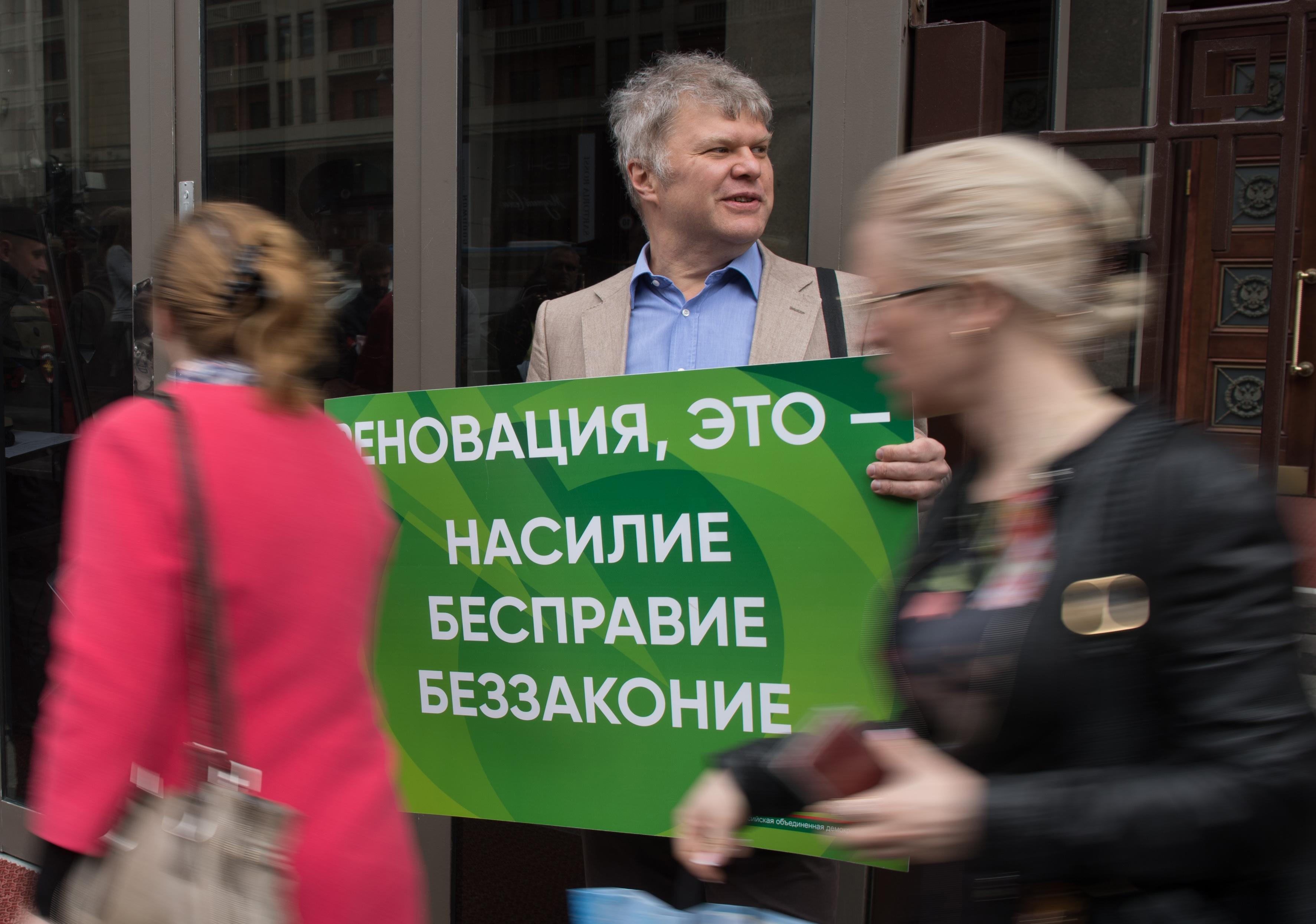 Противники реновации провели очередной пикет у здания Госдумы
