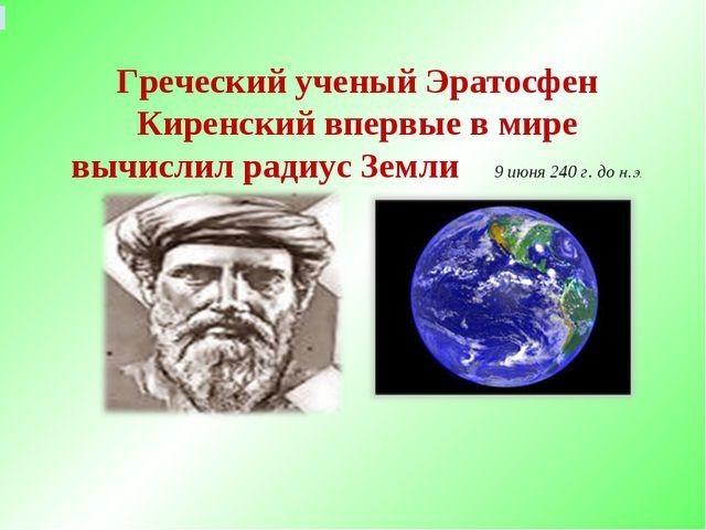 Картинки по запросу 240 до н.э. - Греческий ученый Эратосфен Киренский впервые в мире вычислил радиус Земли.