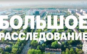 «Пятиэтажная Россия»: большое расследование программы сноса пятиэтажек