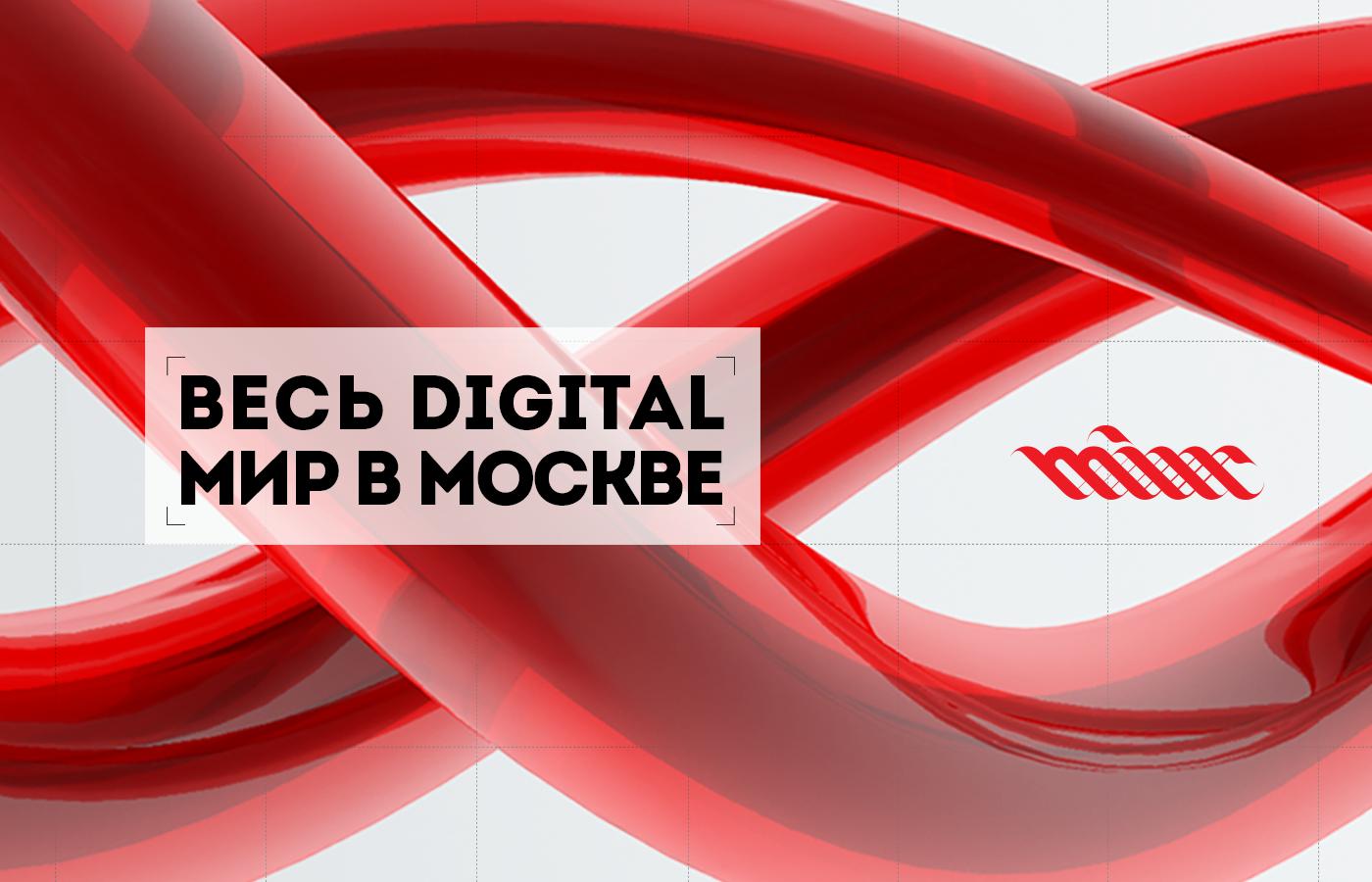 Объявлена дата проведения MIXX Russia Conference 2017