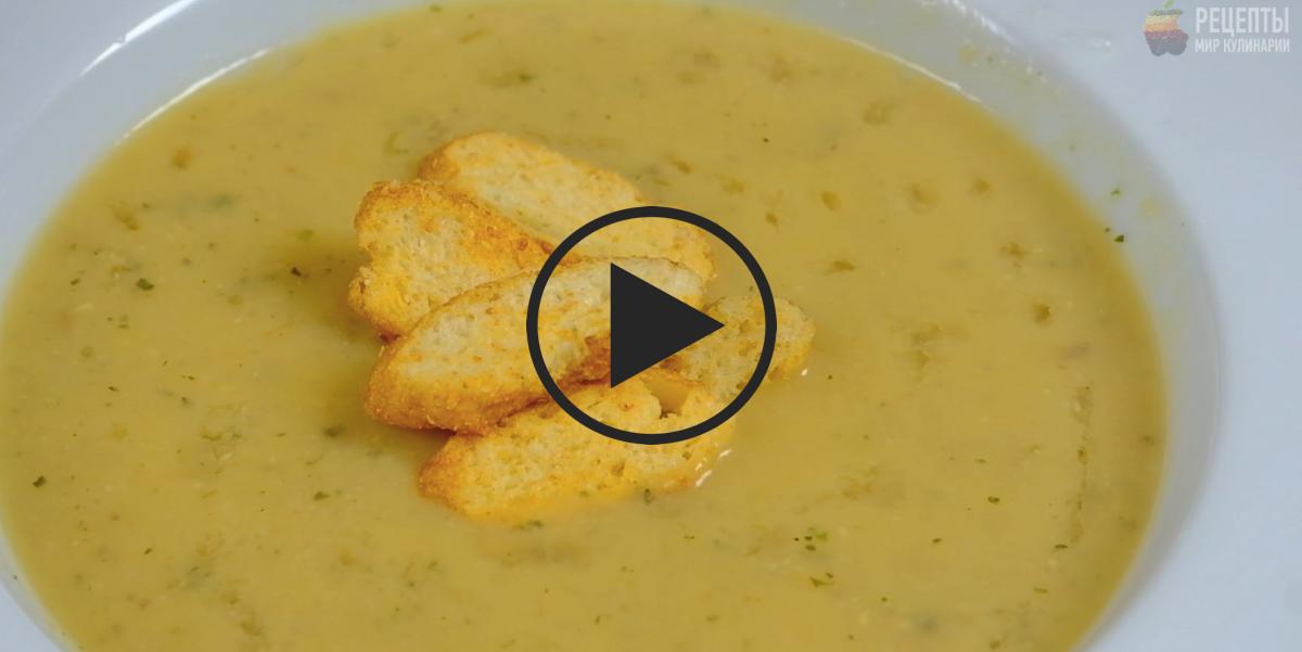 Суп пюре из красной чечевицы: видео-рецепт