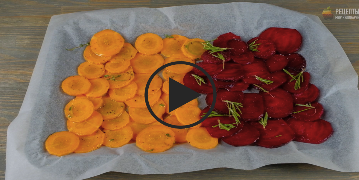 Чипсы из овощей: цуккини, баклажан, свекла, морковь (видео-рецепт)