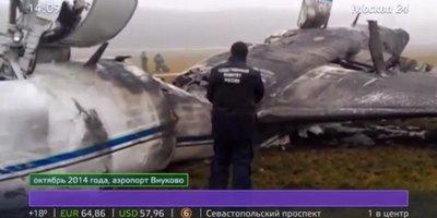 Фото Суд амнистировал фигурантов дела о крушении Falcon во Внукове