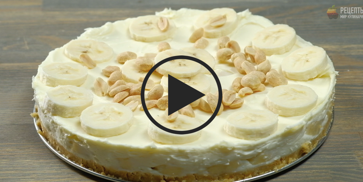 Воздушный банановый пирог без выпечки: видео-рецепт