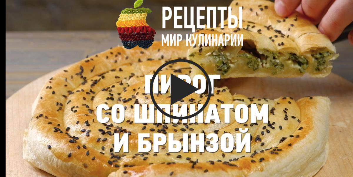 Фото Пирог с шпинатом и брынзой: видео-рецепт